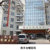 南京龙蟠医院