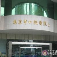 南京市口腔医院医疗美容科
