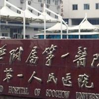 苏州大学第一附属医院烧伤整形科