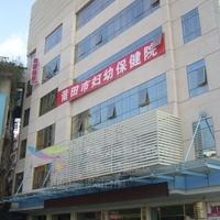 莆田市妇幼保健院
