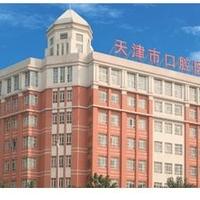 天津市口腔医院整形外科