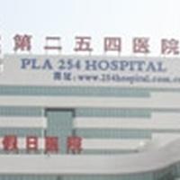 解放军第254医院烧伤整形激光美容中心