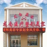 大庆龙南医疗整形美容诊所