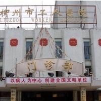 广西医科大学第四附属医院烧伤整形外科