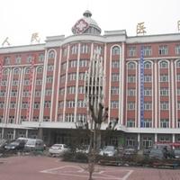 绥化市人民医院