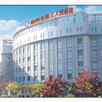 郑州市第三人民医院医学美容整形中心