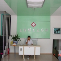 牡丹江王维群医疗美容外科诊所