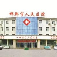 邯郸市铁路医院整形外科