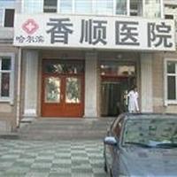 哈尔滨香顺医院