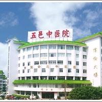 江门市五邑中医院整形外科