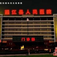 重庆望江医院