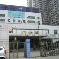 重庆长安医院