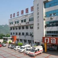 重庆江陵医院