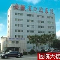 安徽省口腔医院