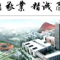 阜新市中心医院整形美容科