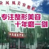 唐山金凤凰医疗美容诊所