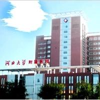 河北大学附属医院整形美容科