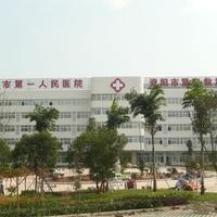 资阳市第一人民医院