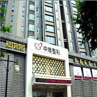 武汉中墺整形医院