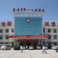 泰安市第一人民医院整形美容外科中心