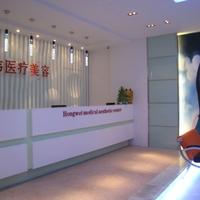 深圳朱红伟医疗美容诊所