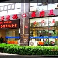 北京菜市口金圣美容诊所