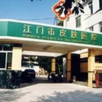 江门市皮肤病医院整形美容科