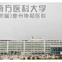 中信惠州医院美容医院