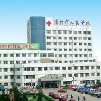 滨州市人民医院整形美容烧伤科