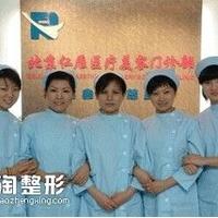 北京仁雁医疗美容医院