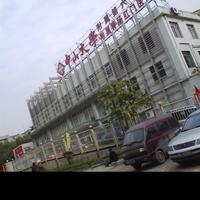中山大学附属第六医院整形外科