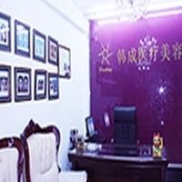 北京韩成国际医疗整形美容医院
