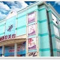 深圳天丽医疗美容门诊部