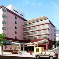 深圳和平医院