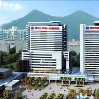 深圳市第二人民医院整形烧伤科