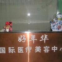 北京好年华医疗美容诊所