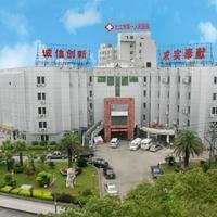 九江市第一人民医院整形外科