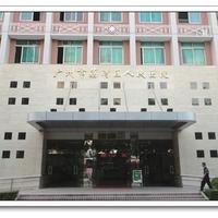 广州荔湾区人民医院整形美容中心