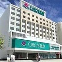 广州仁爱医院