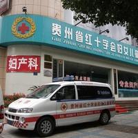 贵州省红十字会妇女儿童医院
