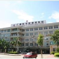 广州医学院港湾医院皮肤美容科