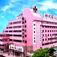 柳州丽人医院