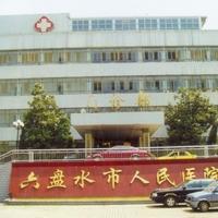 六盘水市人民医院