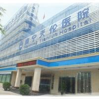 南宁天伦医院