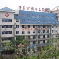 黔东南州中医医院