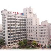 蚌埠市第二人民医院整形外科