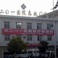 中航工业3201医院医学美容科
