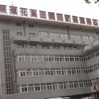 铜川矿务局中心医院