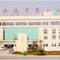 怀化市第二人民医院
