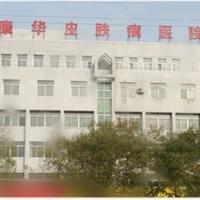赤峰康华皮肤病医院医疗美容科
